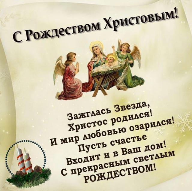 картинка с рождеством христовым_20