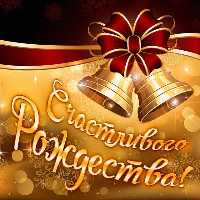 картинка с рождеством христовым_21