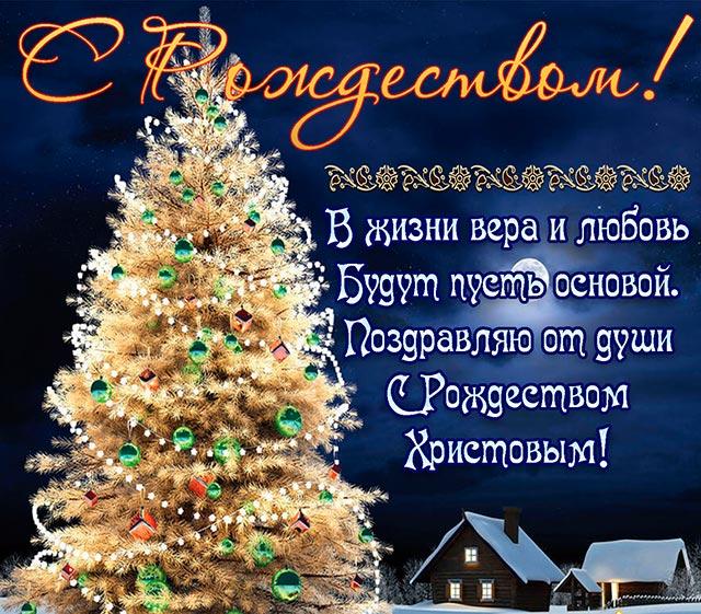 картинка с рождеством христовым_24