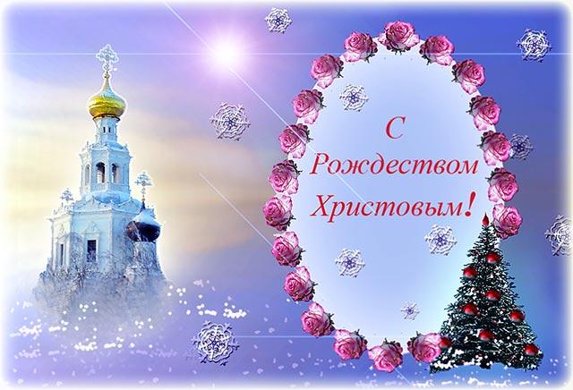 картинка с рождеством христовым_6