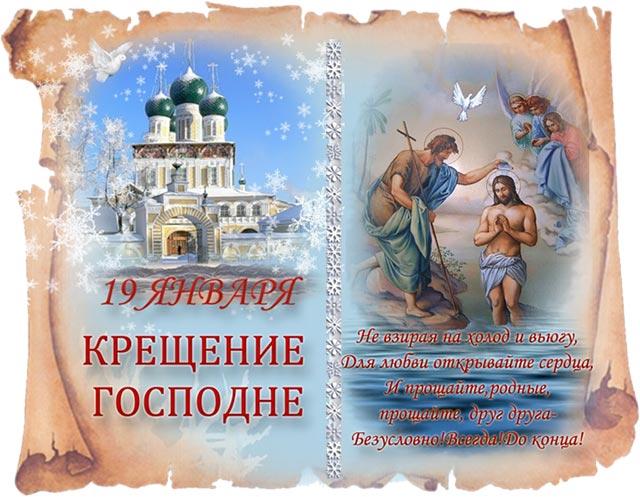 с крещением господним открытка 12