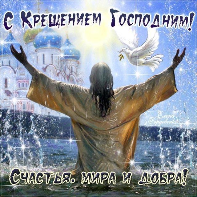 с крещением господним открытка 8