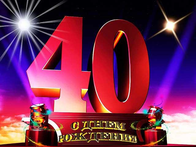 Поздравления с юбилеем мужчине 40 лет мужчине_2