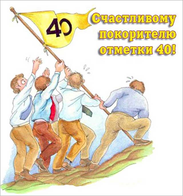 Поздравления с юбилеем мужчине 40 лет мужчине_5