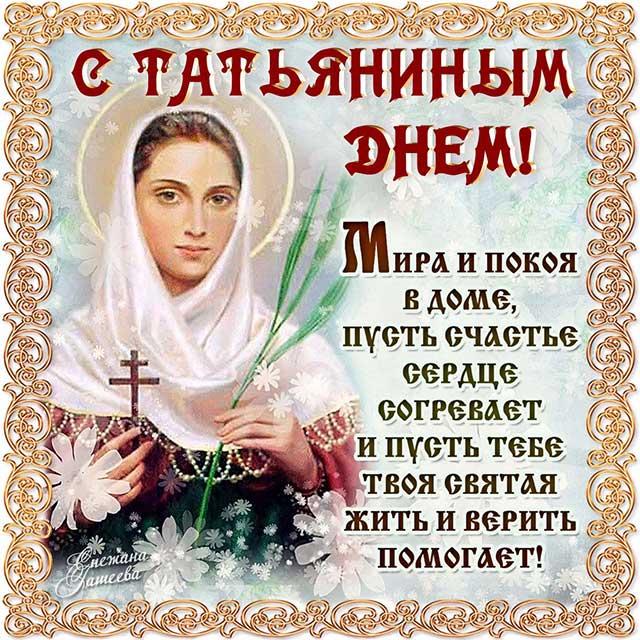 с днем ангела татьяны_1