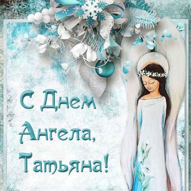 с днем ангела татьяны_4
