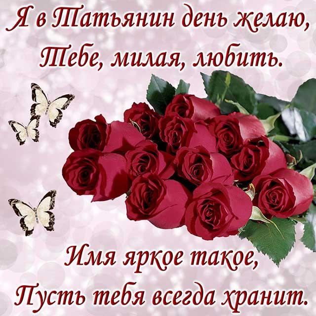 с днем ангела татьяны_6