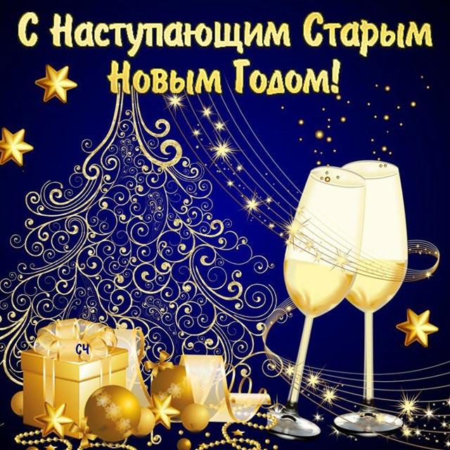 со старым новым годом_12