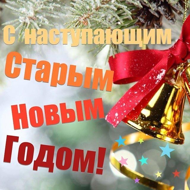со старым новым годом_16