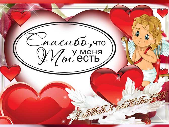 картинка с днем святого Валентина_10