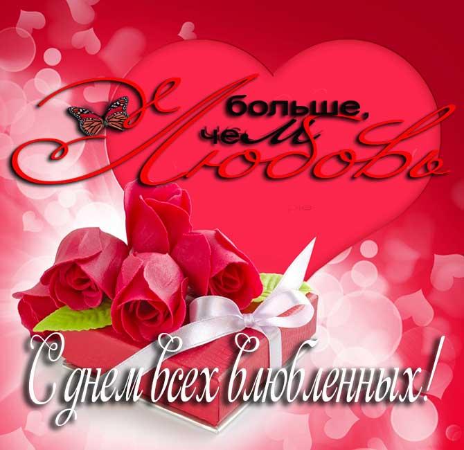 картинка с днем святого Валентина_12