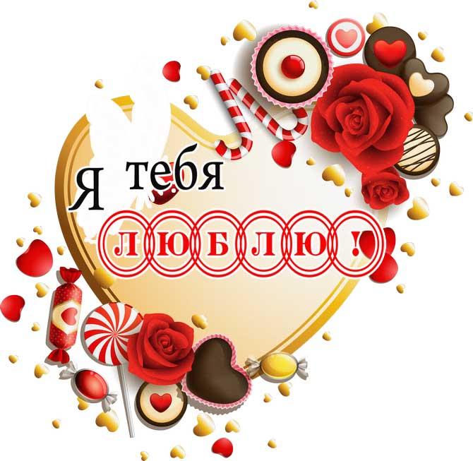 картинка с днем святого Валентина_13