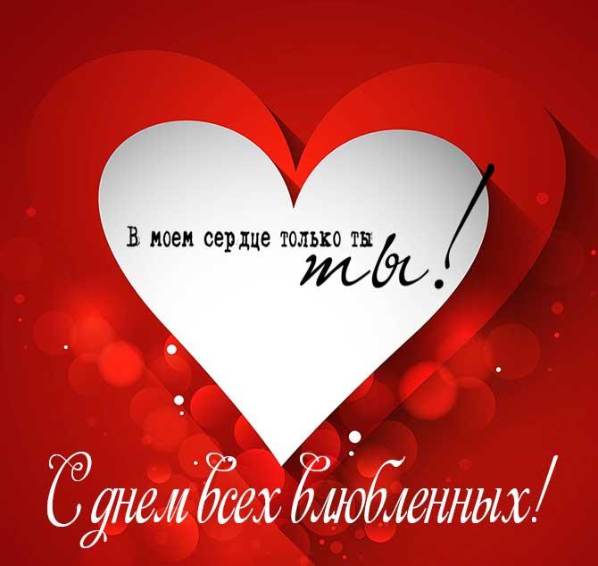 картинка с днем святого Валентина_16