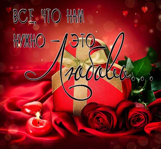 картинка с днем святого Валентина_18