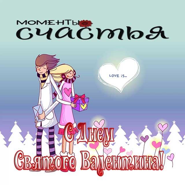 картинка с днем святого Валентина_19
