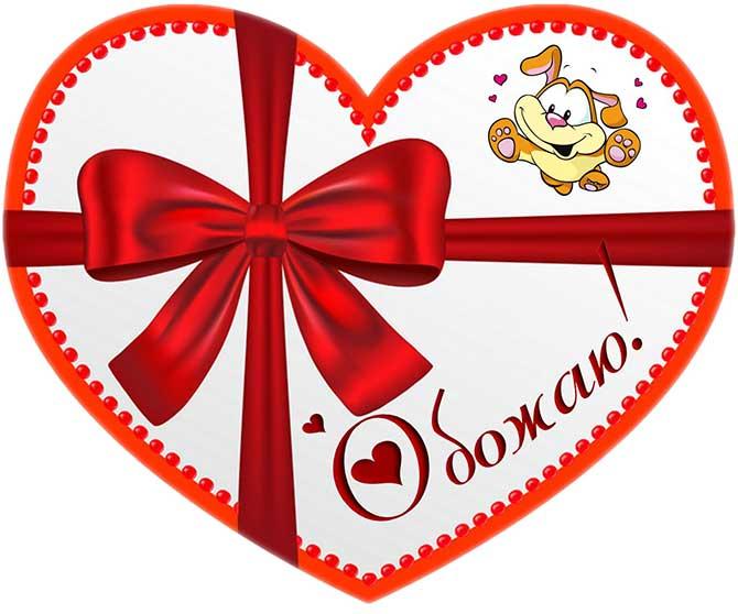 картинка с днем святого Валентина_22