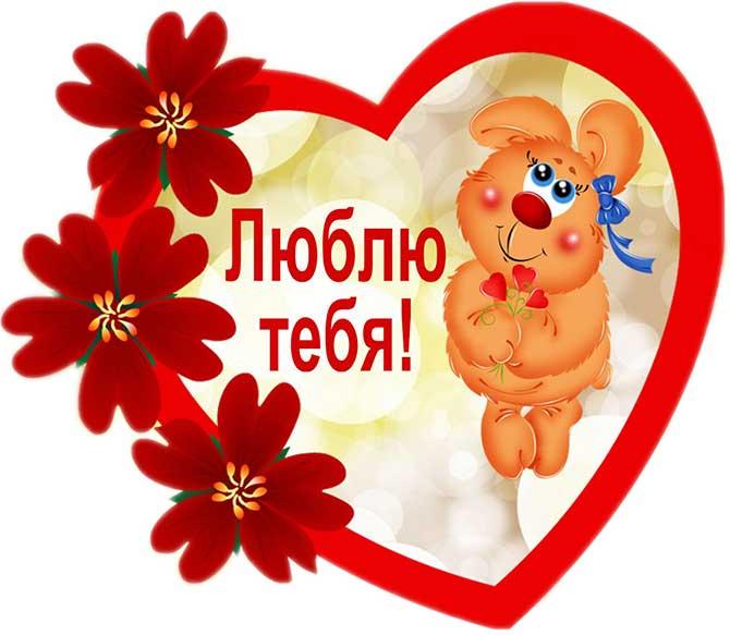 картинка с днем святого Валентина_23