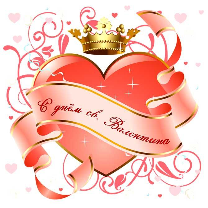 картинка с днем святого Валентина_24