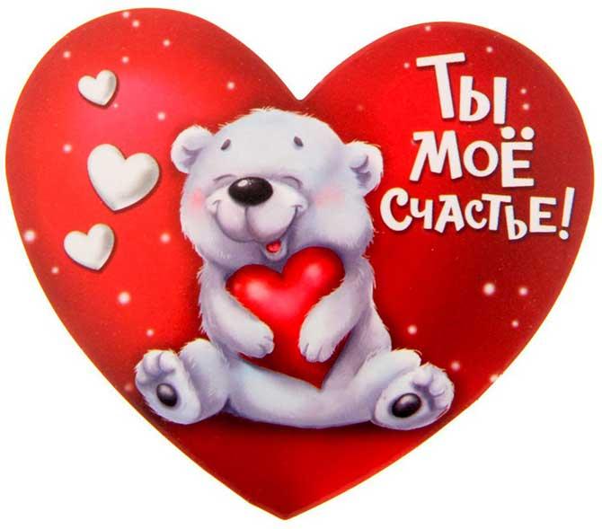 картинка с днем святого Валентина_25
