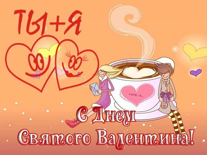 картинка с днем святого Валентина_26