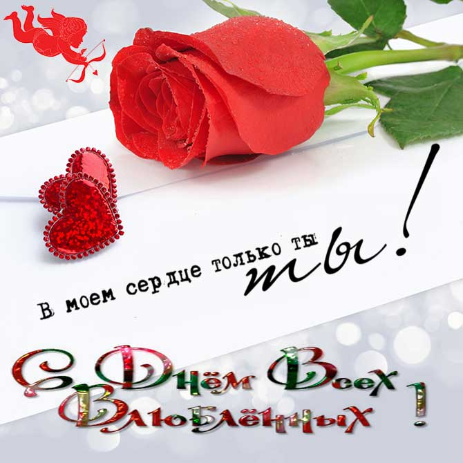 картинка с днем святого Валентина_28