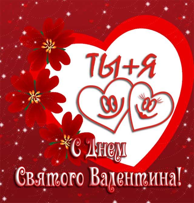картинка с днем святого Валентина_29