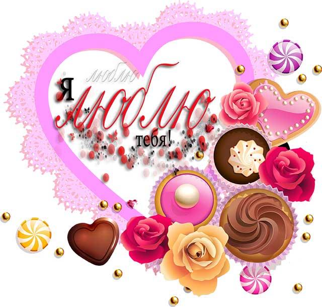 картинка с днем святого Валентина_3