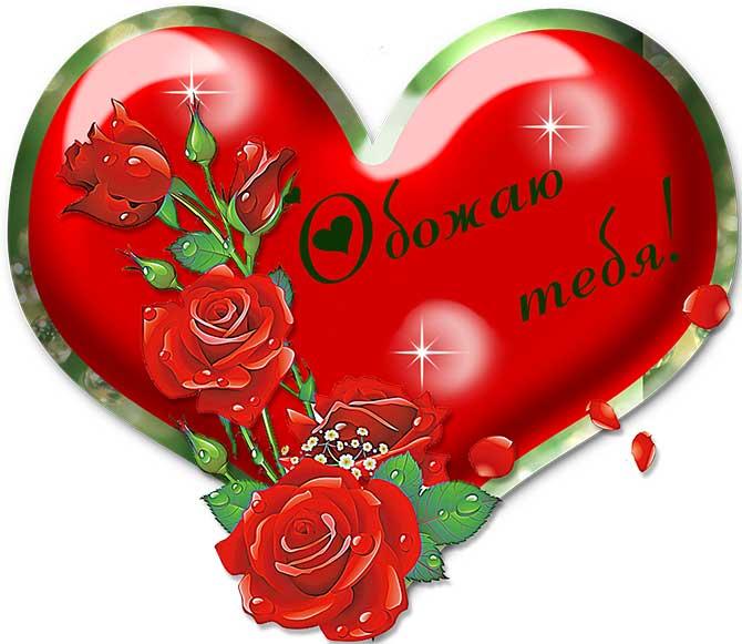 картинка с днем святого Валентина_32