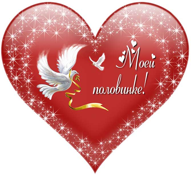 картинка с днем святого Валентина_33