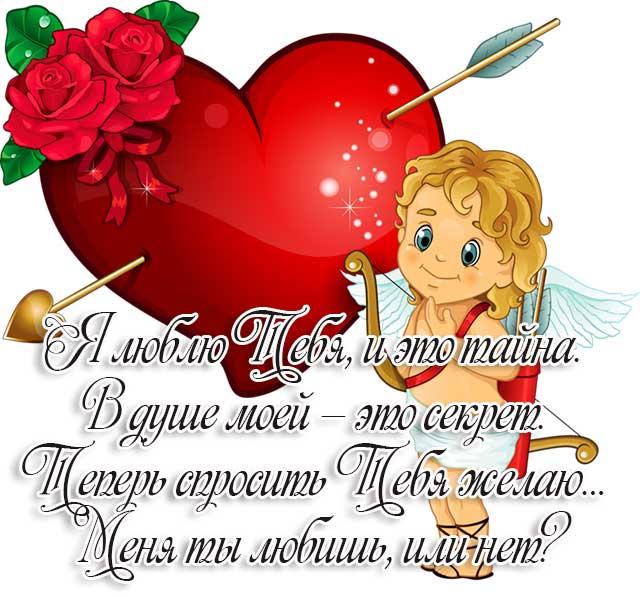 картинка с днем святого Валентина_34