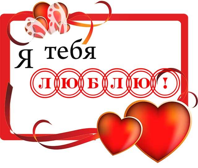 картинка с днем святого Валентина_4