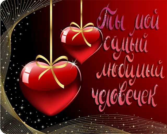 картинка с днем святого Валентина_5