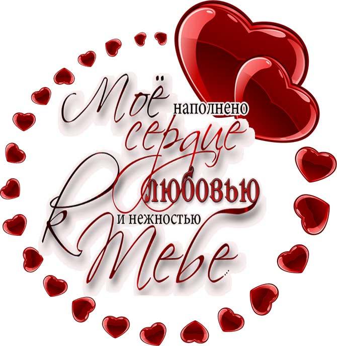 картинка с днем святого Валентина_7