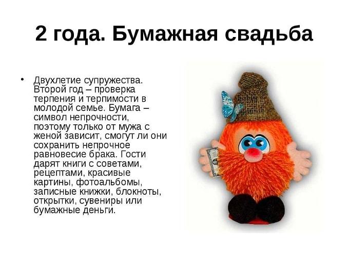 Изображение - Бумажная свадьба поздравления в прозе 2-goda-bumazhnaya-svadba