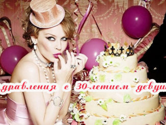 Поздравление с 30-летием девушке