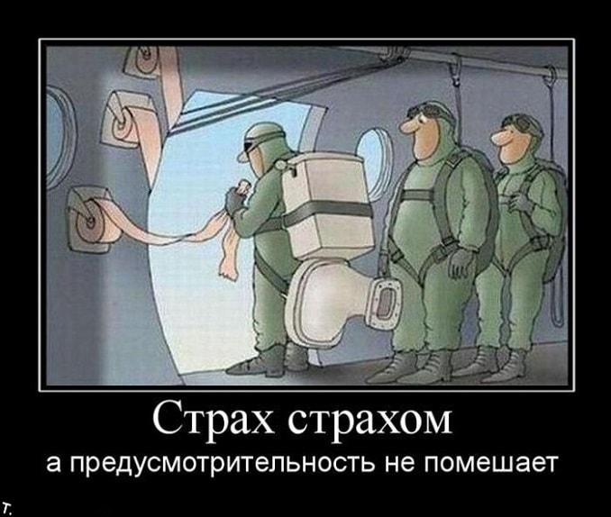 парашютисты демотиватор
