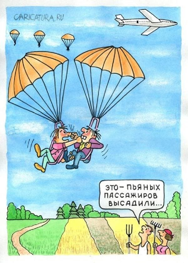 Картинка смешная парашютиста