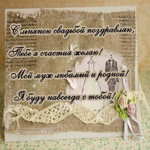 картинка поздравление на 4 годовщину свадьбы