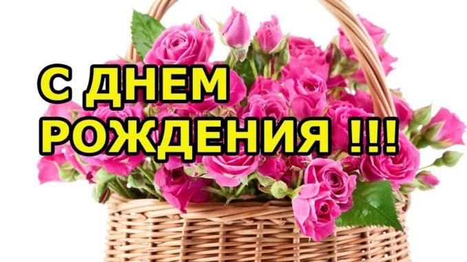 корзина с цветами на открытке с днем рождения женщине