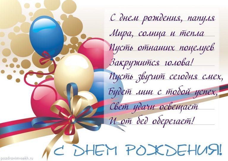 Свадебных, поздравления с днем рождения папе от дочери в стихах в открытку