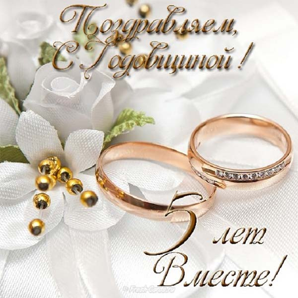 Поздравление на юбилей 5 лет совместной жизни