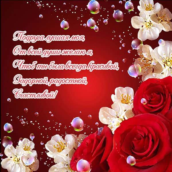 открытка с днем рождения подруге красивая с розами