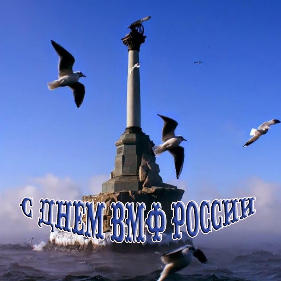 памятник затонувшим кораблям открытка с днем вмф