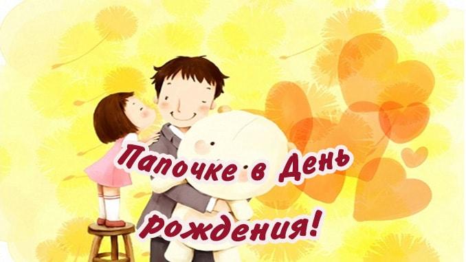 Изображение - Поздравление для папы с днем рождения от дочери прикольные papochke-ot-docheri