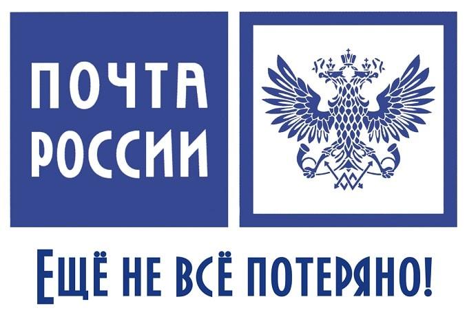 pochta_rossii_eshche_nevse_poteryano