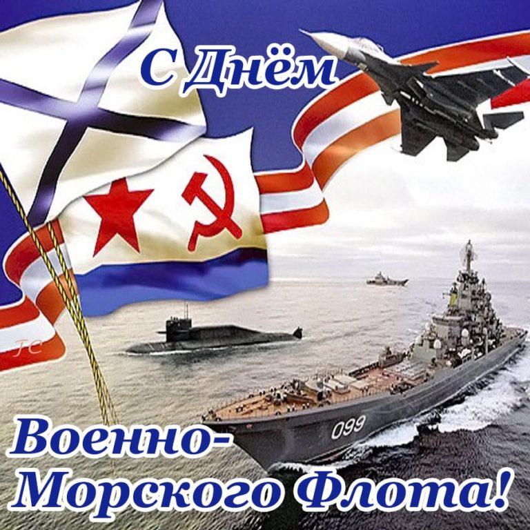 Открытки на день флота россии