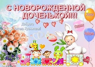 поздравления с новорожденной девочкой_10