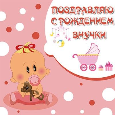 поздравления с новорожденной девочкой_8