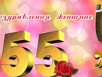 Поздравления с 55-летием женщине
