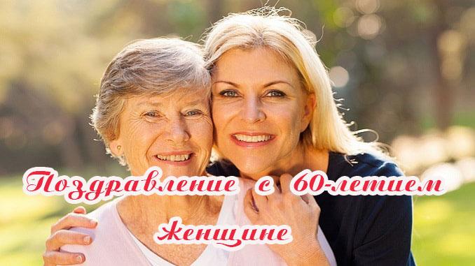 Поздравления с 60-летием женщине